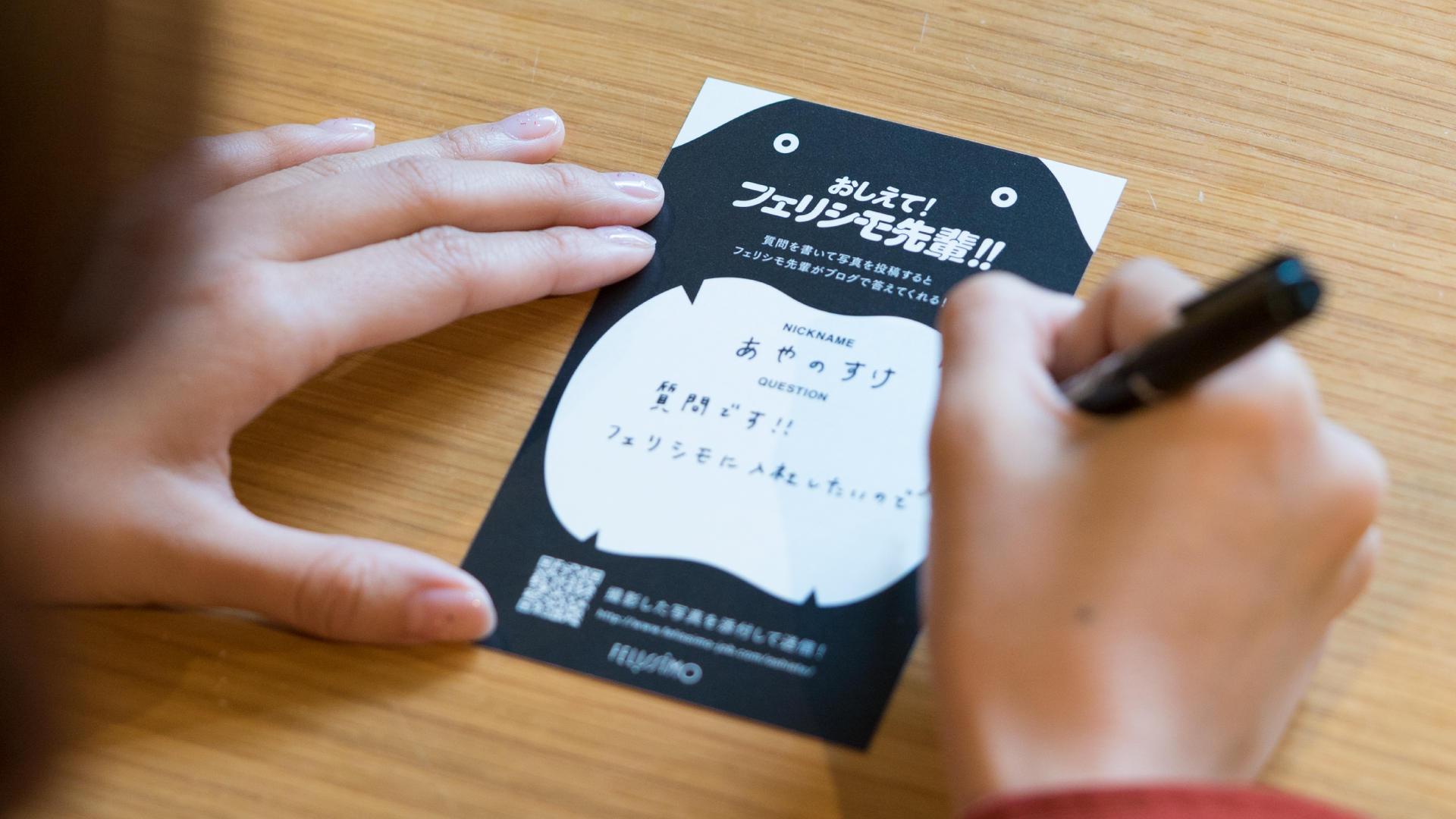 FELISSIMO RECRUITING 2019<br>ノベルティ/おしえて!フェリシモ先輩!01