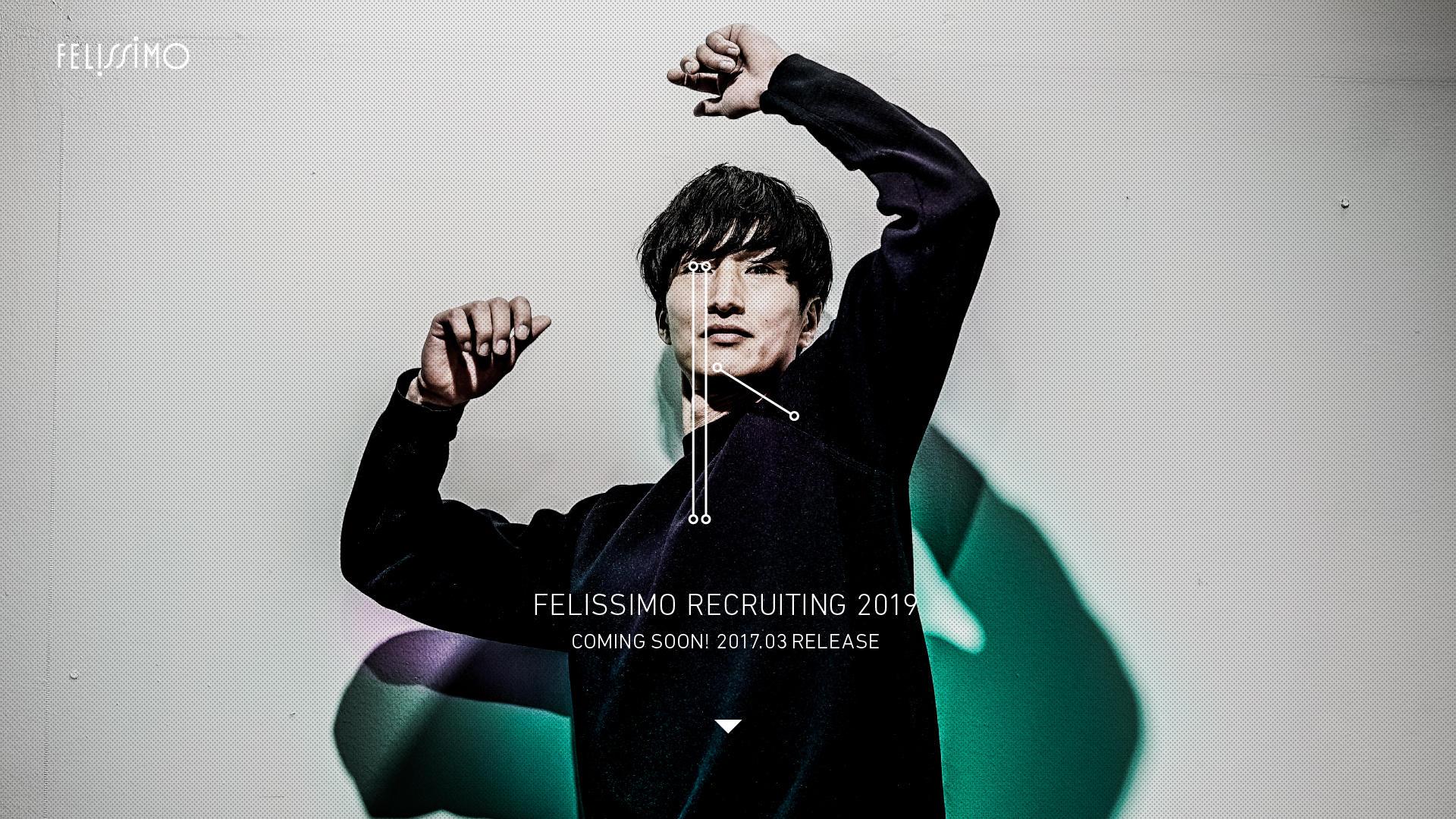 FELISSIMO RECRUITING 2019<br>ティザーサイト01