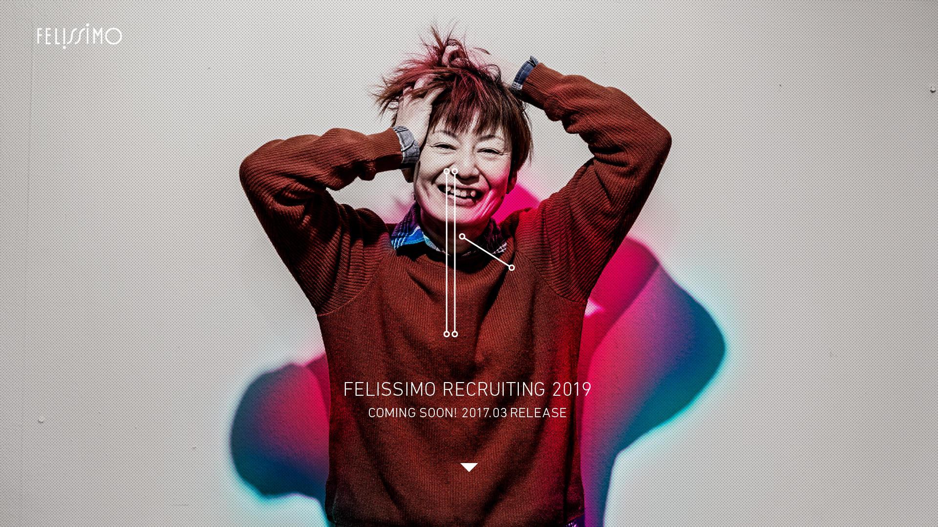 FELISSIMO RECRUITING 2019<br>ティザーサイト02