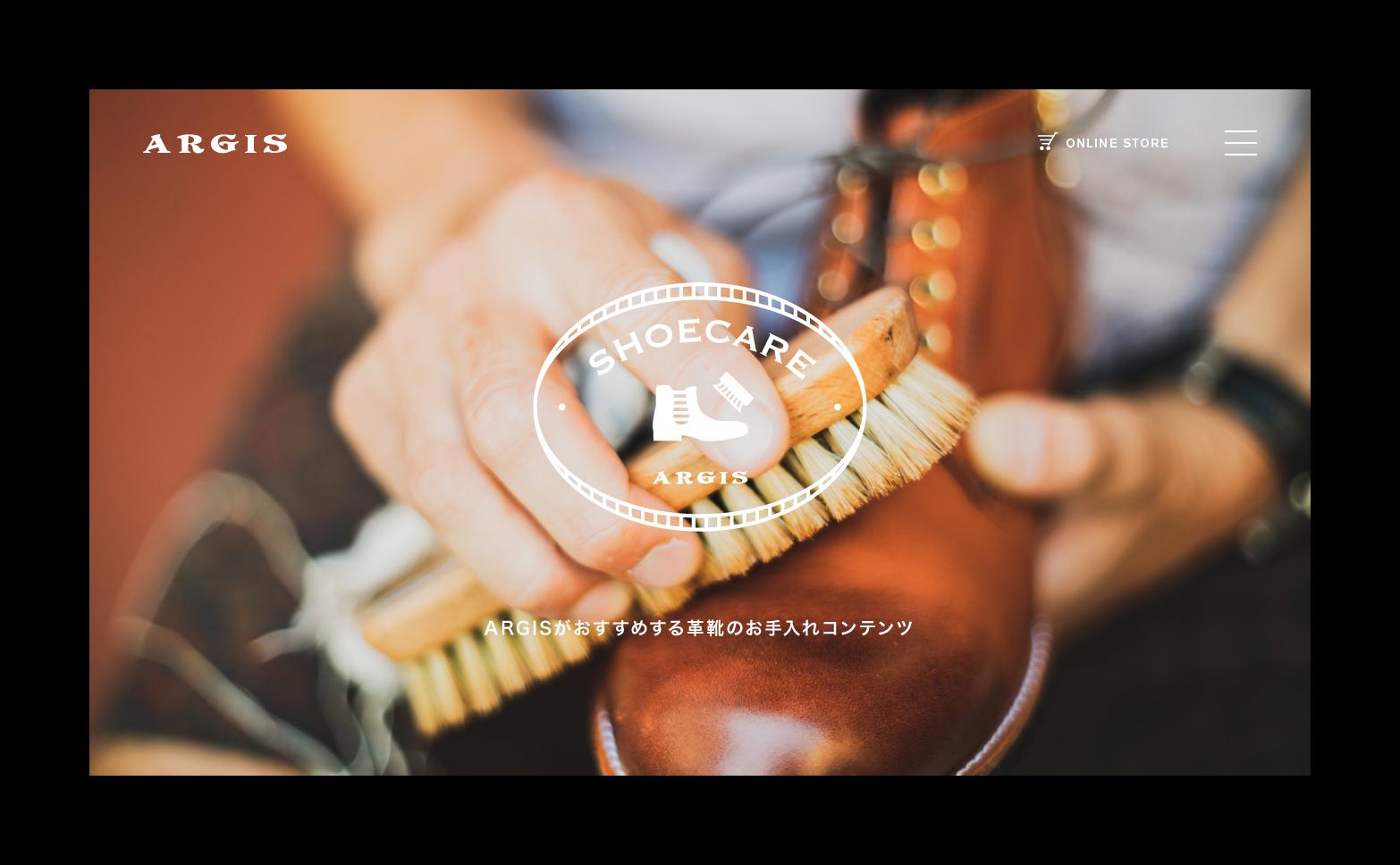 レザーシューズブランド「ARGIS」<br>Brand Website Renewal07