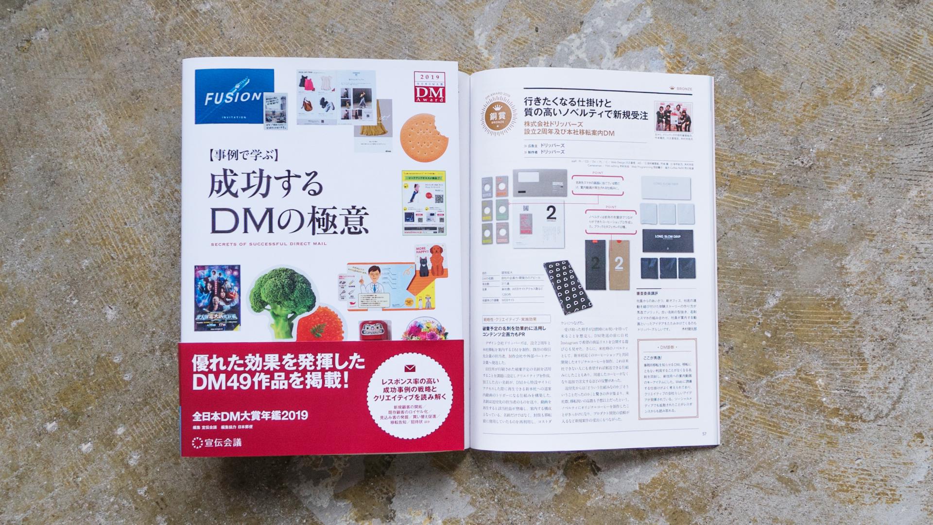 設立2周年及び本社移転案内DMが「全日本DM大賞年鑑2019」に掲載されました01