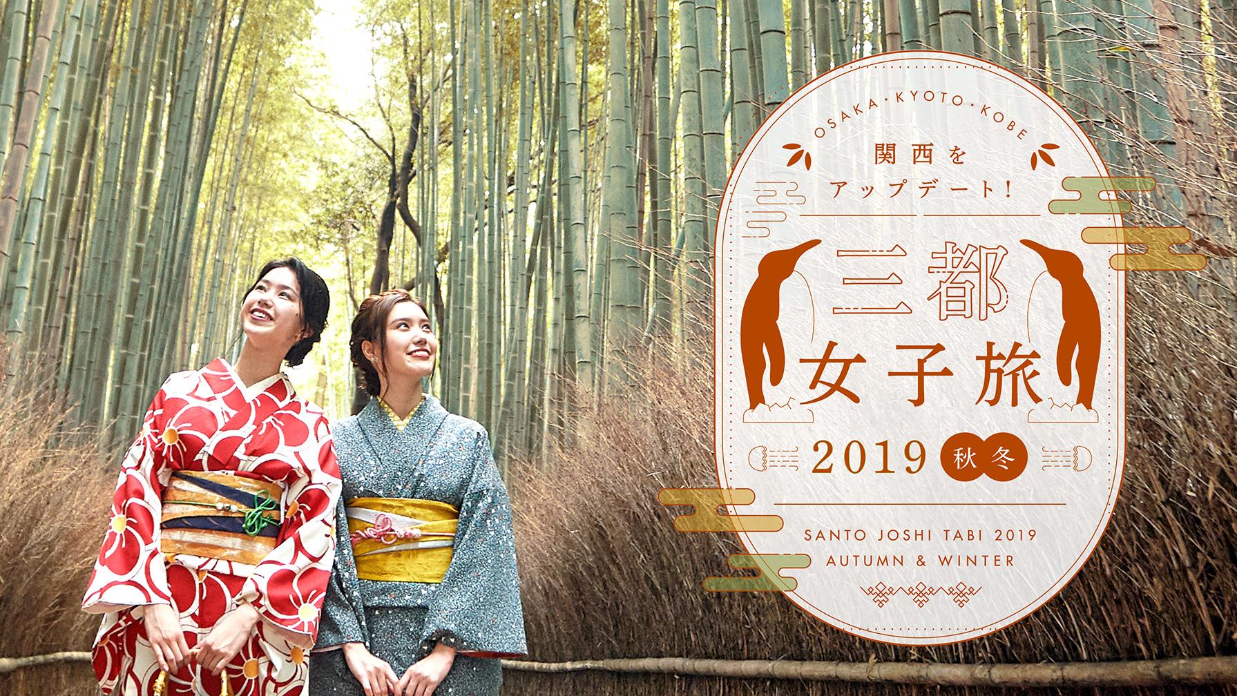 マイフェバ 「三都女子旅 2019AW」01