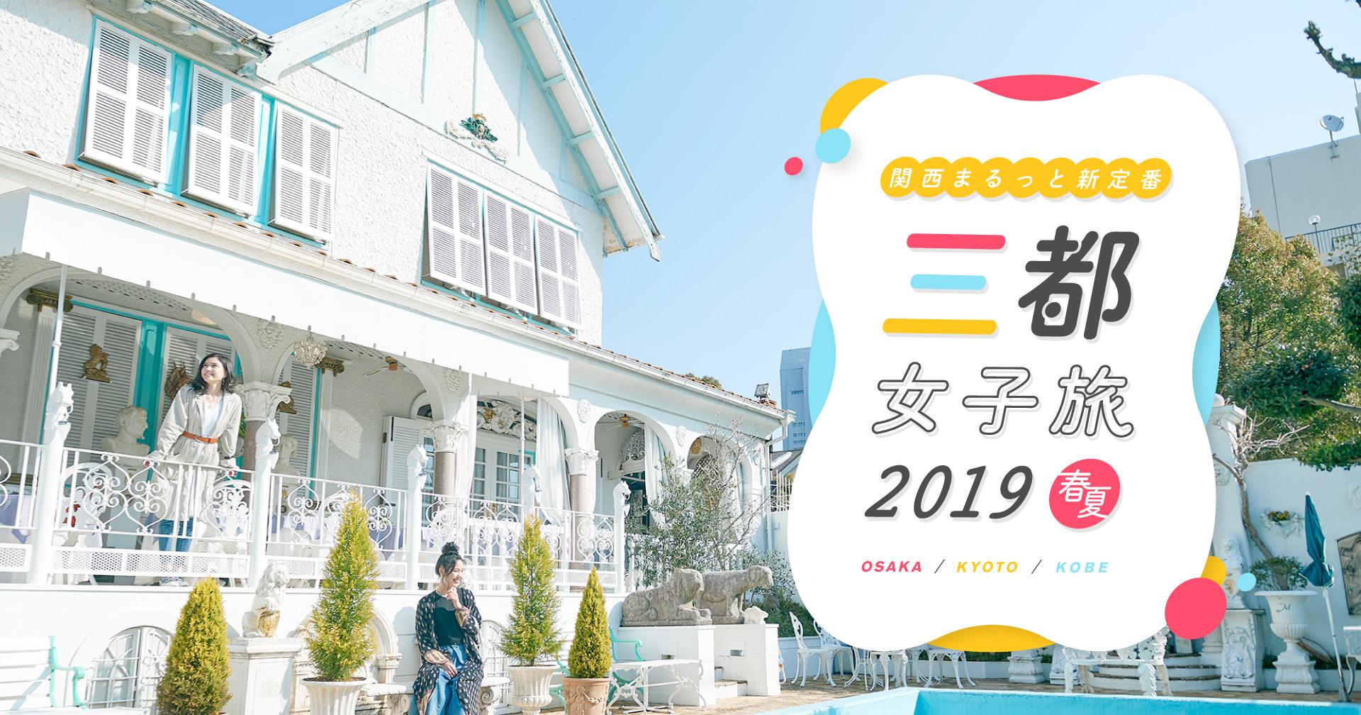 マイフェバ 「三都女子旅 2019SS」01