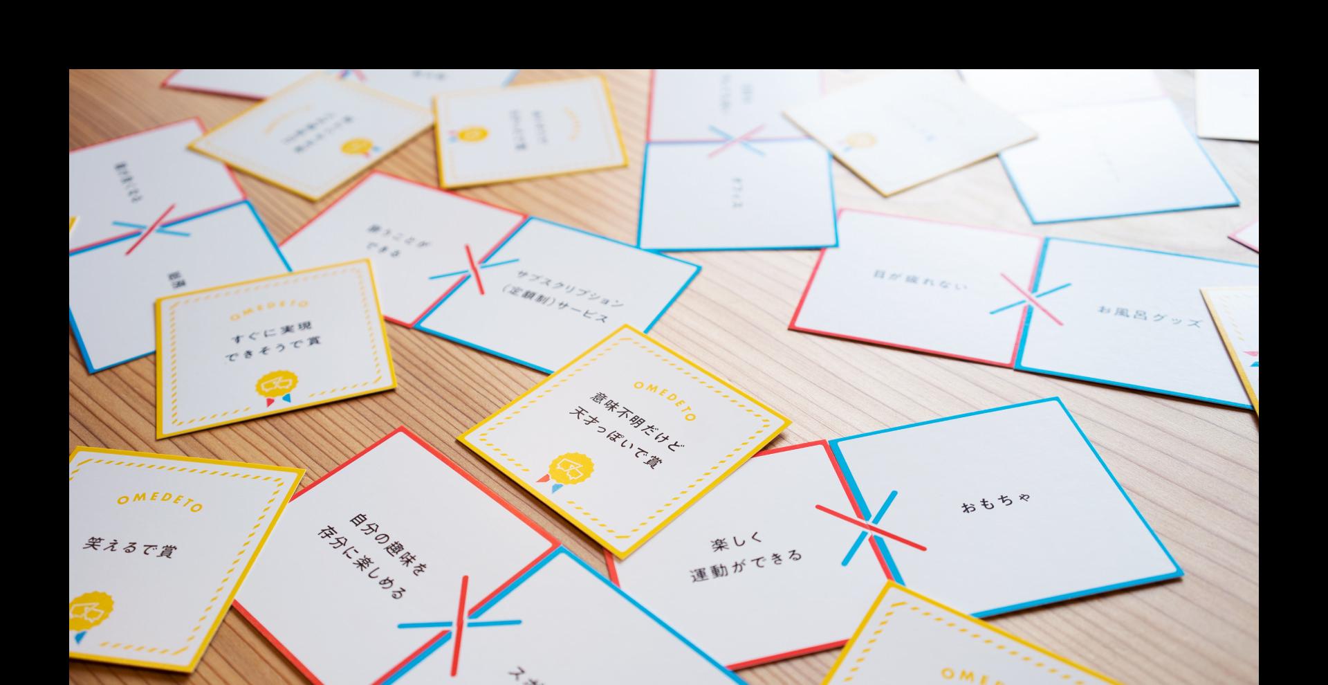 ビジネスアイデア発想ゲーム「かけアイ」05